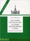 История государства и права зарубежных стран. Древность и Средние века