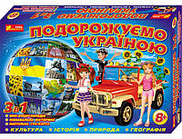 Настольная игра Путешествуем по Украине 3в1. От 8 лет (12120011у)