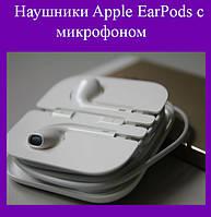Наушники Apple EarPods с микрофоном!Акция