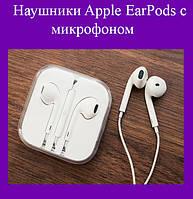 Наушники Apple EarPods с микрофоном!Опт