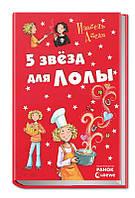 Книга для девочки Пять звезд для Лолы (Р359018Р)