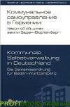 Коммунальное самоуправление в Германии. Закон об общинах земли Баден-Вюртемберг