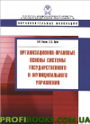 Организационно-правовые основы системы государственного и муниципального управления. Учебное пособие