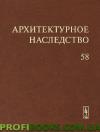 Архитектурное наследство. Выпуск 58