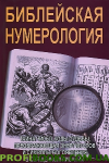Библейская нумерология