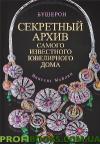 Бушерон. Секретный архив самого известного ювелирного дома - Книжный интернет-магазин ProfiBooks в Харькове