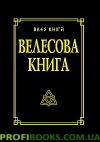 Велесова книга со словарём. 8-е изд. испр. и доп.