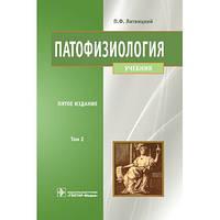 Литвицкий П.Ф. Патофизиология: учебник. В 2 томах. Том1 + том2. 5-е издание, фото 1