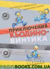 Приключения Кьодино-винтика