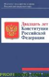 Двадцать лет Конституции РФ.