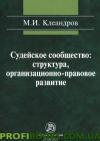 Судейское сообщество: структура, организационно-правовое развитие: Монография