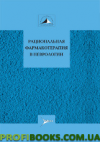 Рациональная фармакотерапия в неврологии. Руководство для практикующих врачей. Г.Н. Авакян
