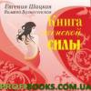 Книга женской силы. Мистические практики, ритуалы, расстановки для счастья и любви