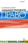 Административное право. Учебник. Смоленский М.Б., Дригола Э.В.