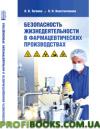 Безопасность жизнедеятельности в фармацевтических производствах.Учебное пособие