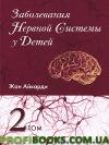 Заболевания нервной системы у детей. Том 2
