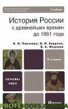 История России с древнейших времен до 1861 г.