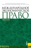 Международное экономическое право: Учебное пособие. Под ред. Вылегжанина А.Н