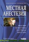 Местная анестезия.Иллюстрированное практическое руководство. 4-е изд