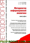 Методология информационной аналитики. Монография