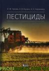 Пестициды. Учебное пособие