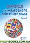 Нариси з міжнародного приватного права 2014. Вип. 3