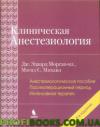 Клиническая анестезиология. Кн. 3. 4-е изд., испр