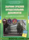 Збірник зразків процесуальних документів (досудове розслідування)2014
