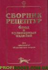 Сборник рецептур блюд и кулинарных изделий на русском