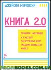 Книга 2.0.Прошлое, настоящее и будущее электронных книг глазами создателя Kindle