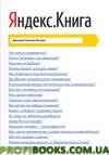 Яндекс.Книга