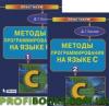 Методы программирования на языке С . Практикум. В 2 частях (комплект)
