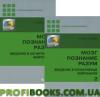 Мозг. Познание. Разум. Введение в когнитивные нейронауки (комплект из 2 книг)