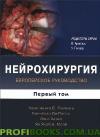 Нейрохирургия. Европейское руководство. В 2 томах. Том 1