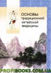 Основы традиционной китайской медицины