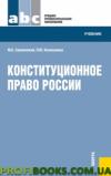 Конституционное право России (для ссузов). Учебник