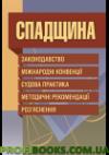 Спадщина. Законодавство, міжнародні конвенції, судова практика, методичні рекомендації, роз'яснення.2015