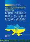 Науково-практичний коментар Кримінального процесуального кодексу України 2017