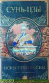 Искусство войны Сунь-Цзы Трактат