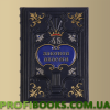 48 законов власти (Роберт Грин) (M2)