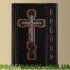Библия Дорожная Священное Писание