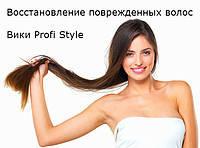 Восстановление поврежденных волос Вики Profi Style