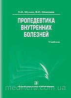Мухин Н.А., Моисеев В.С. Пропедевтика внутренних болезней + СD: учебник. 2-е издание