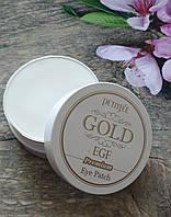 Гидрогелевые патчи с золотом Petitfee Gold EGF Eye Premium