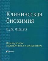 Маршалл В.Дж. Клиническая биохимия. Изд. 6, переработанное и доп.
