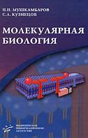 Мушкамбаров Н. Н., Кузнецов С. Л. Молекулярная биология