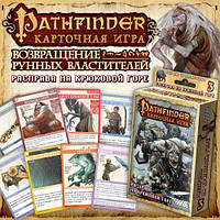 Pathfinder. Расправа на Крюковой горе (дополнение 3)
