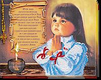 """Набор для вышивания бисером АВ-459-01 """"Молитва"""" украинский текст молитвы (холст)"""