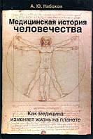 Набоков А.Ю. Медицинская история человечества