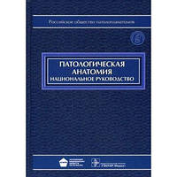 Пальцев М.А., Кактурский Л.В., Зайратьянц О.В. Патологическая анатомия. Национальное руководство + CD